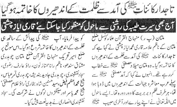 Minhaj-ul-Quran  Print Media CoverageDaily Islam Page:2