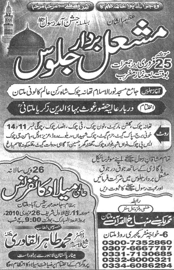 Minhaj-ul-Quran  Print Media CoverageDaily Khabrain Page:6