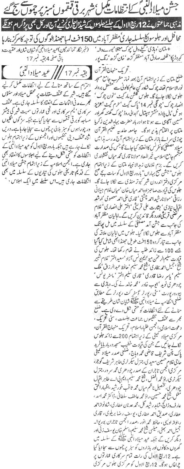 Minhaj-ul-Quran  Print Media CoverageDaily Khabrain Page:8
