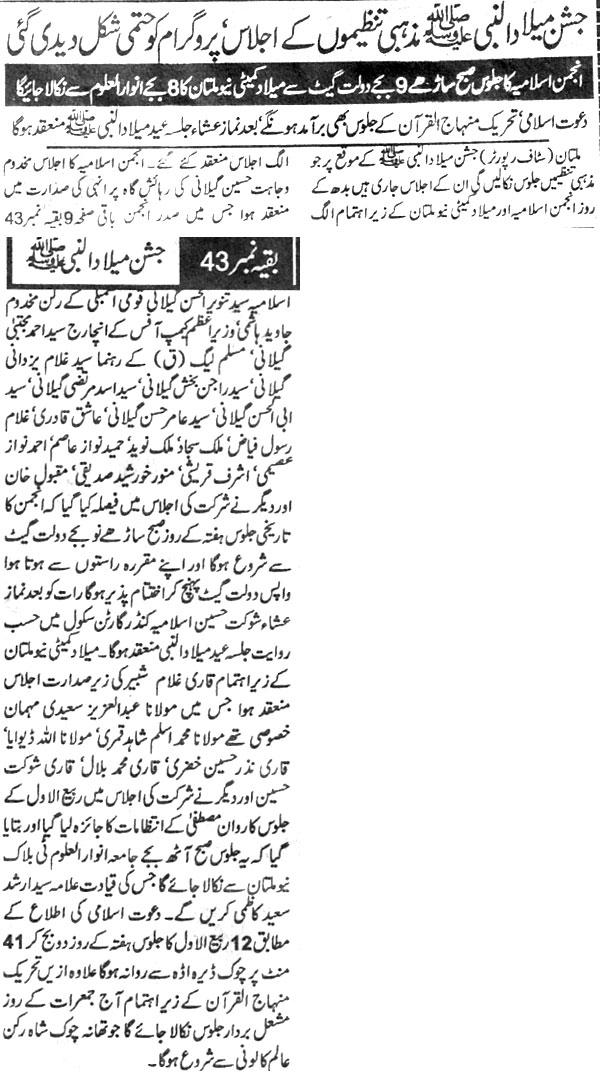 Minhaj-ul-Quran  Print Media CoverageDaily Nawa-i-waqt Page:12
