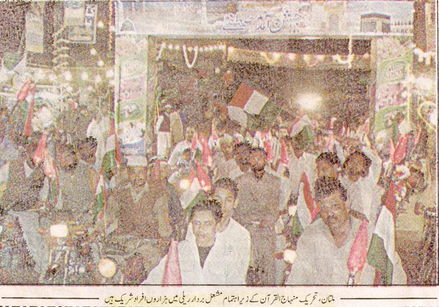 Minhaj-ul-Quran  Print Media CoverageDaily Ausaf Page:12