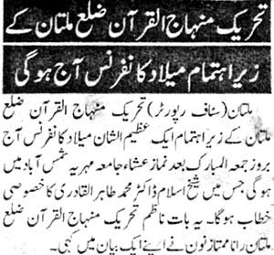 Minhaj-ul-Quran  Print Media CoverageDaily Ausaf Page:3