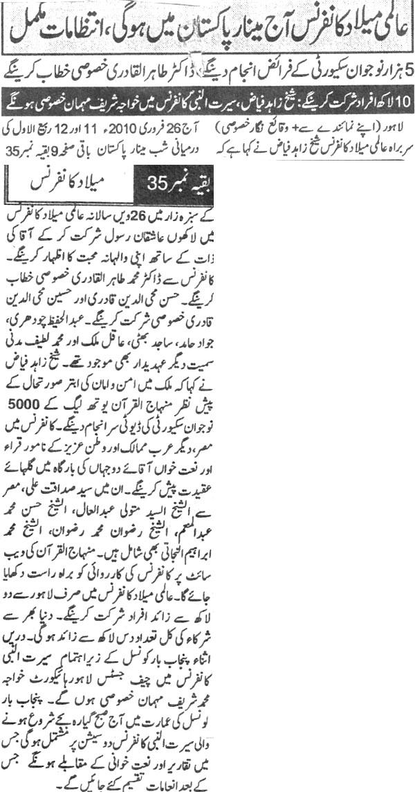 Minhaj-ul-Quran  Print Media CoverageDaily Nawa-i-waqt Last Page