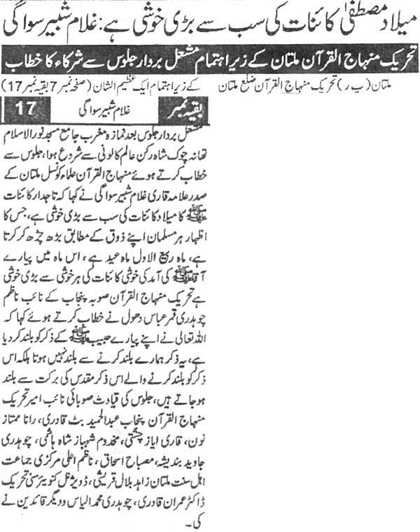 Minhaj-ul-Quran  Print Media CoverageDaily Naya Front Page