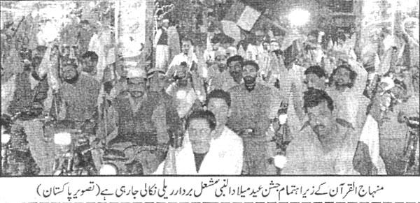 Minhaj-ul-Quran  Print Media CoverageDaily Pakistan P:2