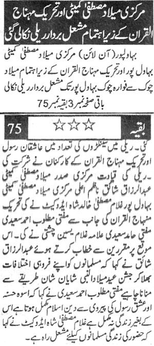 Minhaj-ul-Quran  Print Media CoverageHarf e Lazim Back Page