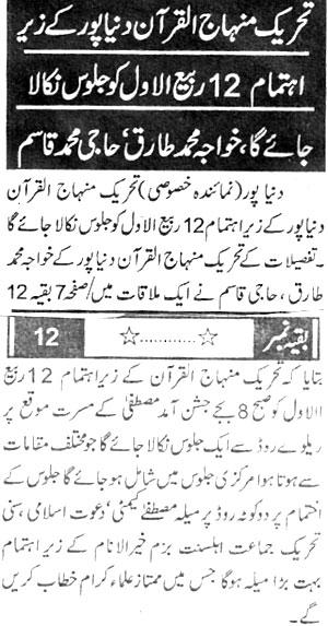 Minhaj-ul-Quran  Print Media CoverageSang e Meel Back Page