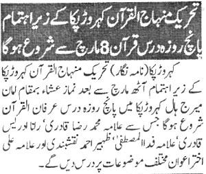 Minhaj-ul-Quran  Print Media CoverageDaily Khabrain Page:7