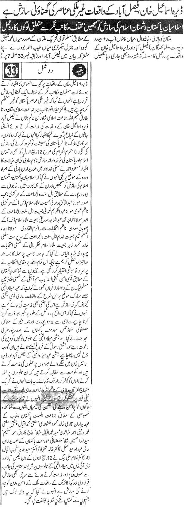 Minhaj-ul-Quran  Print Media CoverageDaily Pakistan Page:8