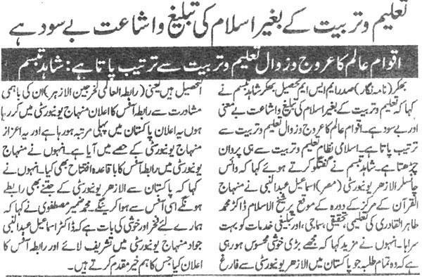 Minhaj-ul-Quran  Print Media CoverageDaily Nawa-i-waqt Page:6