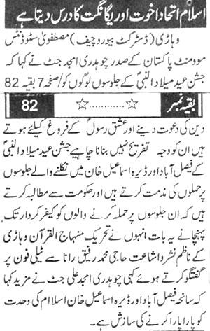 Minhaj-ul-Quran  Print Media CoverageDaily Sang e Meel Back Page