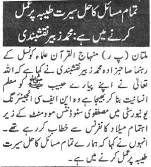 Minhaj-ul-Quran  Print Media CoverageDaily Nawa-i-waqt Page:4
