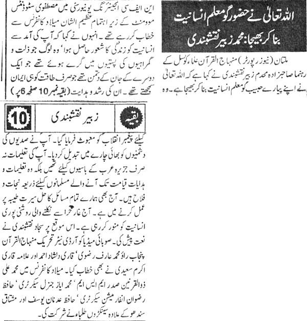 Minhaj-ul-Quran  Print Media CoverageDaily Pakistan Page:3