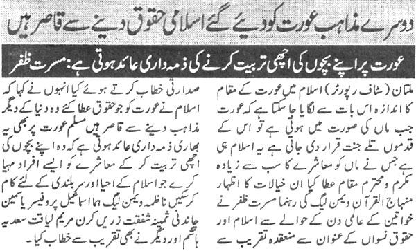 Minhaj-ul-Quran  Print Media CoverageDaily Nawa-i-waqt P:4