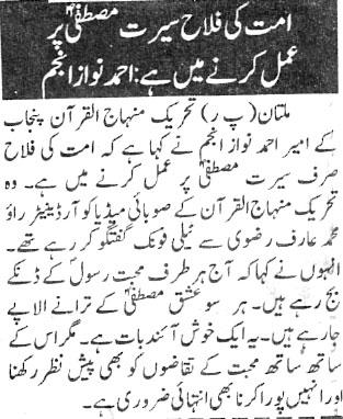 Minhaj-ul-Quran  Print Media CoverageDaily Khabrain P:14