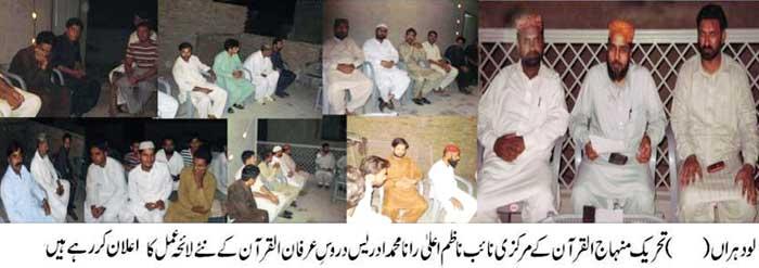 Minhaj-ul-Quran  Print Media Coverage Lodhran News