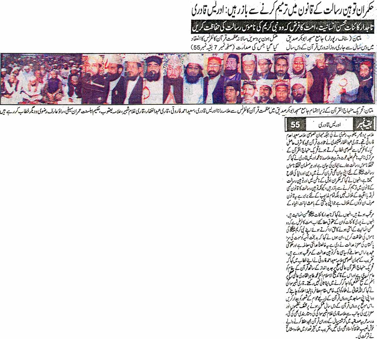 Minhaj-ul-Quran  Print Media CoverageDaily NayaDaur Back Page