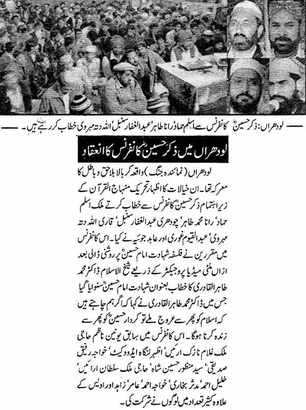Minhaj-ul-Quran  Print Media CoverageDaily Jang Page: 8