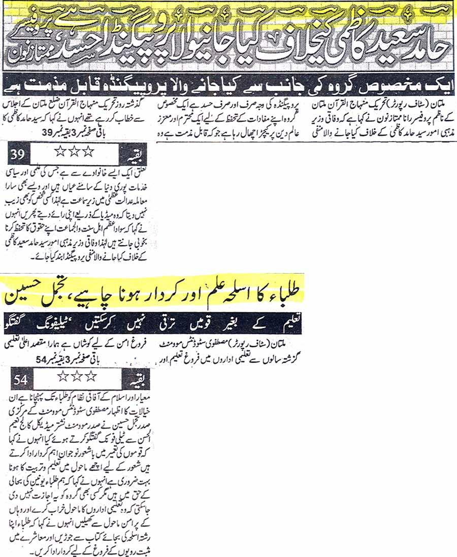 Minhaj-ul-Quran  Print Media CoverageDaily Harf e Lazim Front Page