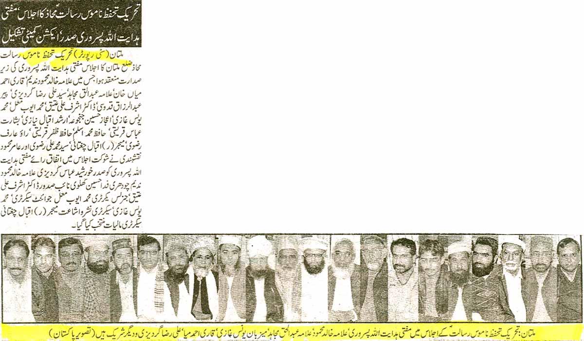 تحریک منہاج القرآن Minhaj-ul-Quran  Print Media Coverage پرنٹ میڈیا کوریج Daily Pakistan Page: 5