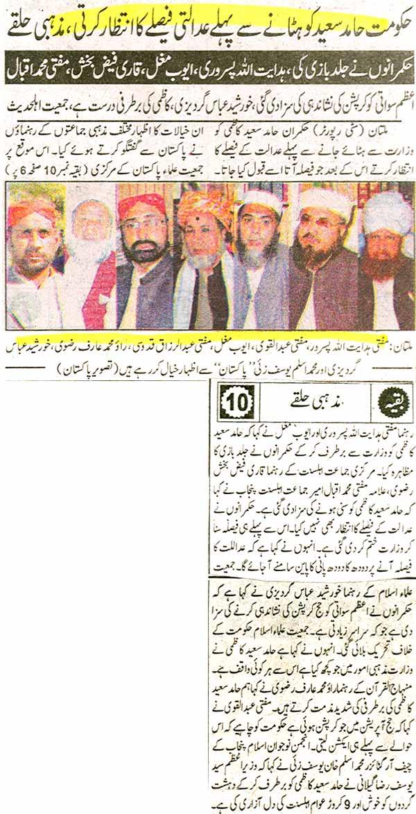 Minhaj-ul-Quran  Print Media CoverageDaily Pakistan Page: 8