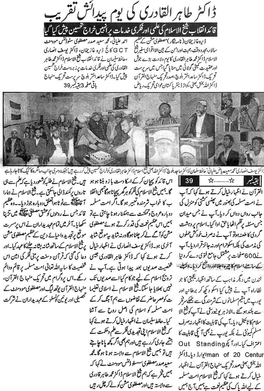 Minhaj-ul-Quran  Print Media CoverageDaily Kasak