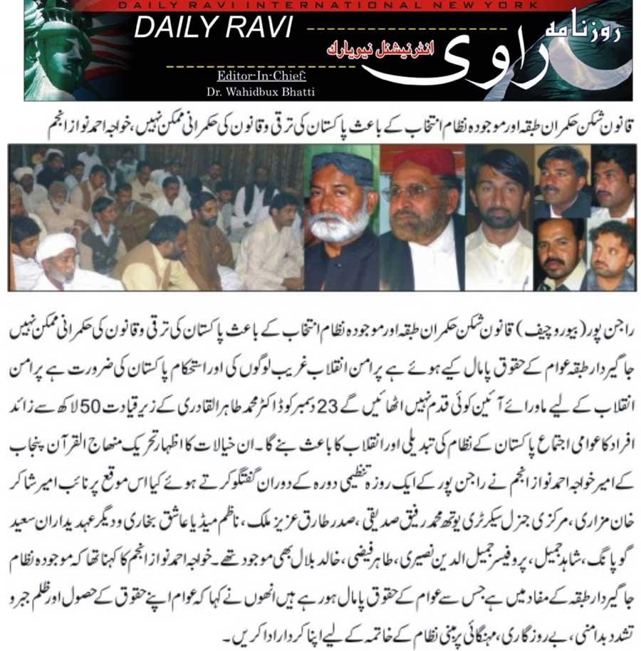 Minhaj-ul-Quran  Print Media CoverageDaily Ravi News