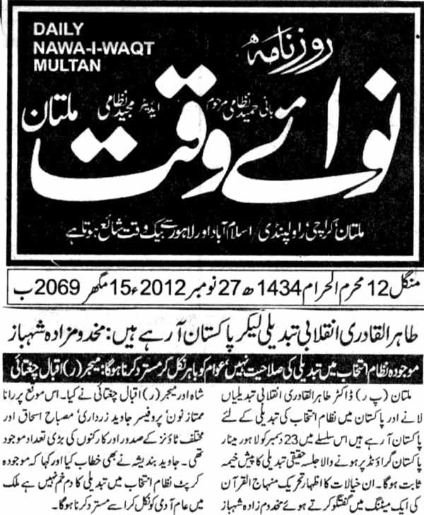 Mustafavi Student Movement Print Media Coverage Daily Nawa i Waqt Multan