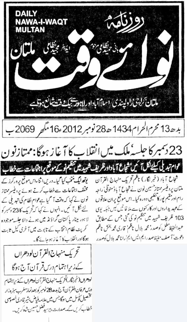 تحریک منہاج القرآن Minhaj-ul-Quran  Print Media Coverage پرنٹ میڈیا کوریج Daily Nawa i Waqt Multan