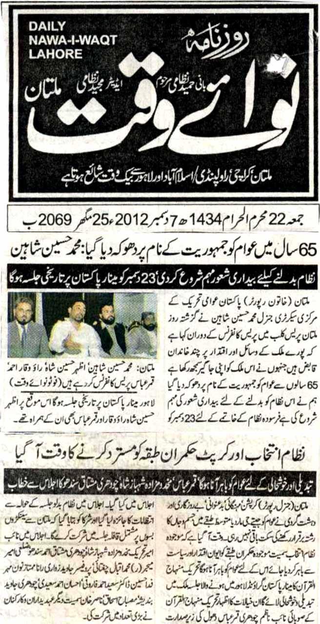 Minhaj-ul-Quran  Print Media CoverageDaily Nawa i Waqt Multan