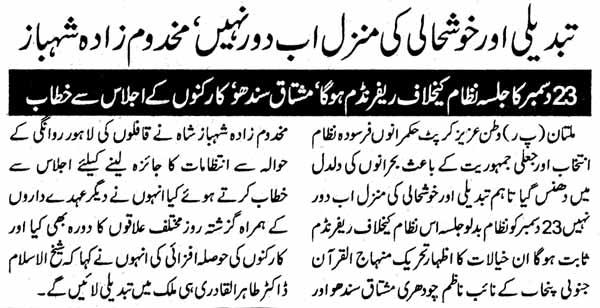 Minhaj-ul-Quran  Print Media CoverageDaily Nawe-i-Waqt  P-2