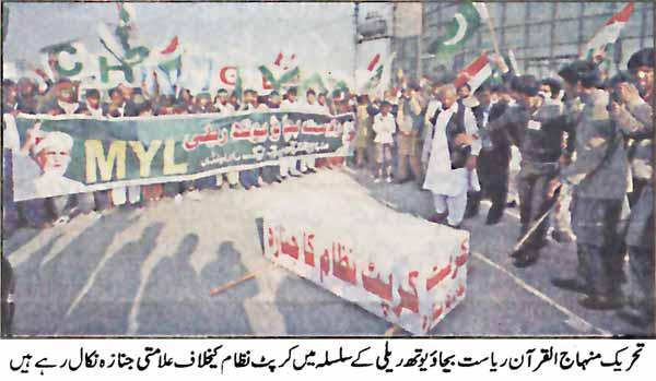 Minhaj-ul-Quran  Print Media CoverageDaily Naya-Door