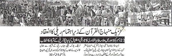 Minhaj-ul-Quran  Print Media CoverageDaily Kisak