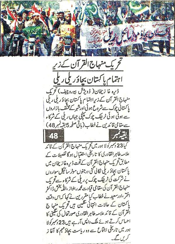 Minhaj-ul-Quran  Print Media CoverageDaily Naya Dowr