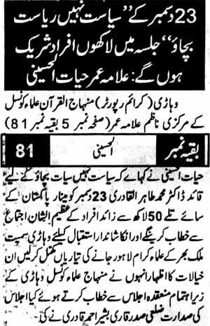 Minhaj-ul-Quran  Print Media CoverageDaily Nayadaur