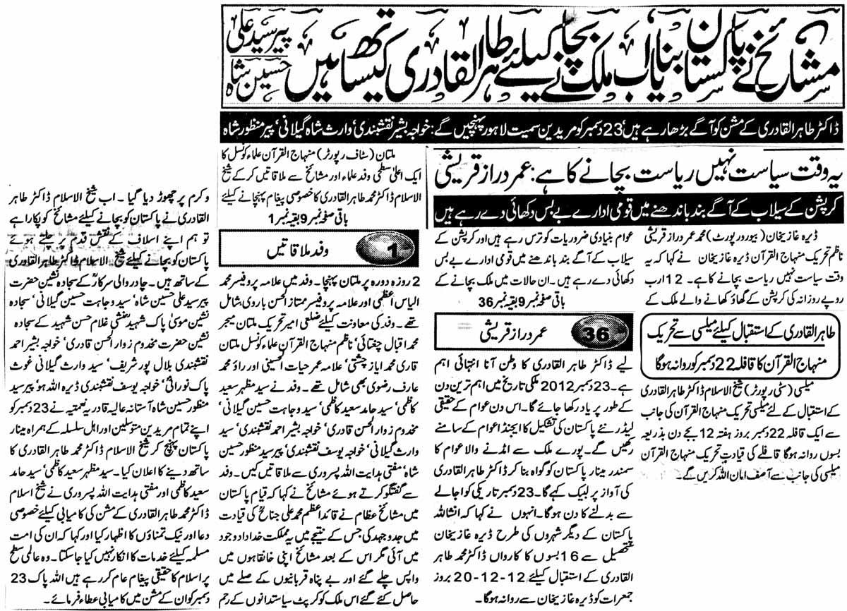 Minhaj-ul-Quran  Print Media CoverageDaily Sadaat