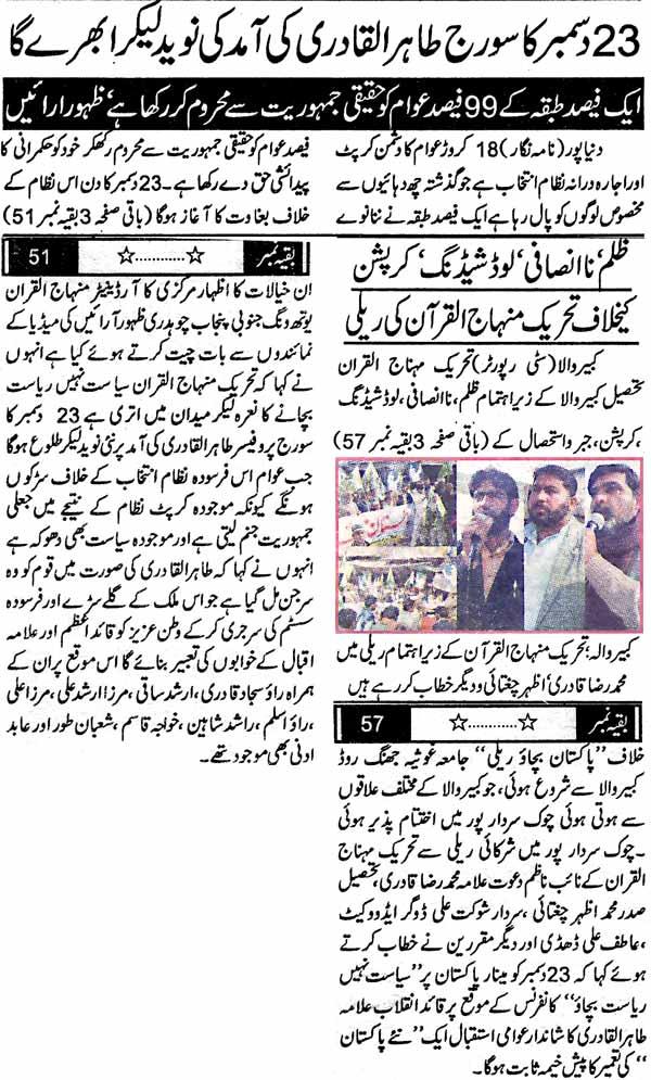 Mustafavi Student Movement Print Media Coverage Daily Safeer-e-Punajb