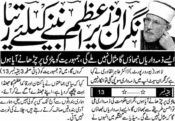 Minhaj-ul-Quran  Print Media CoverageDaily Safeer-e-Punjab