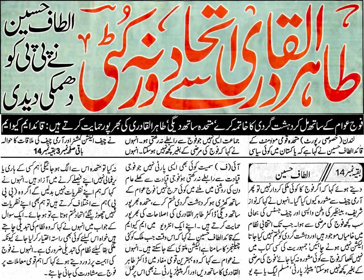 Minhaj-ul-Quran  Print Media CoverageDaily Naya Akhbar