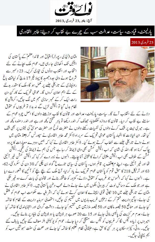 Pakistan Awami Tehreek  Print Media Coverage Daily Nawai Waqt