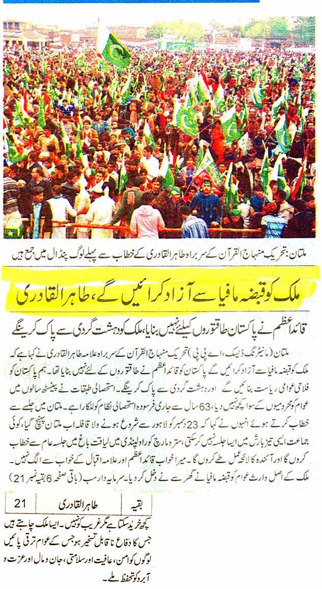 Pakistan Awami Tehreek  Print Media Coverage JahanePakistan