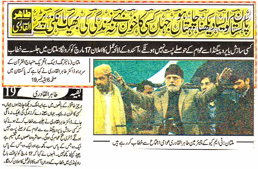 Pakistan Awami Tehreek  Print Media Coverage Daily Ash-sharq