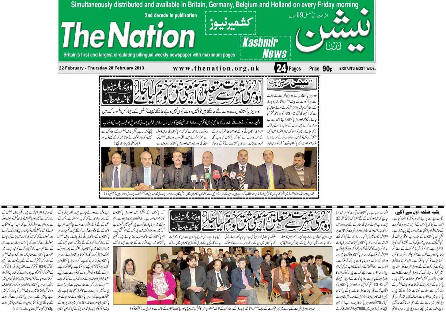 Mustafavi Student Movement Print Media Coverage Daily The Nation