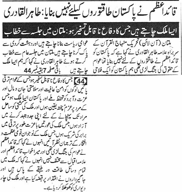 Pakistan Awami Tehreek  Print Media Coverage Daily Insaf