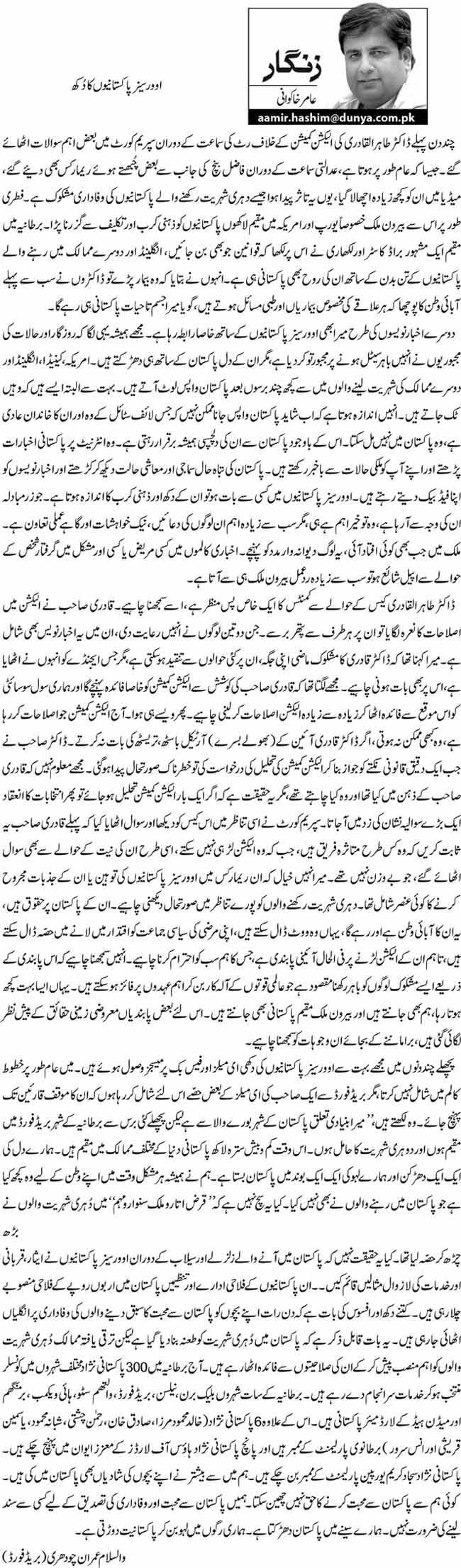 Minhaj-ul-Quran  Print Media CoverageAmir Khakwani