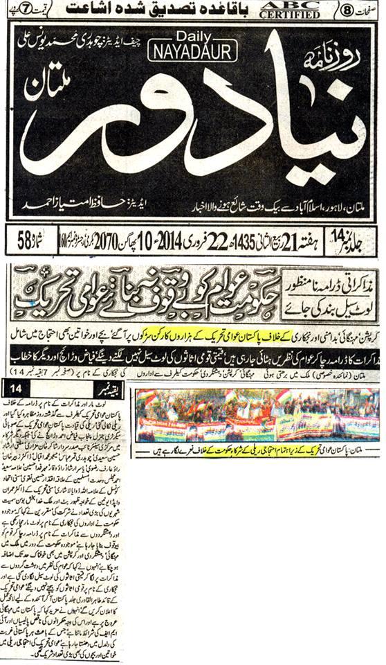 Pakistan Awami Tehreek  Print Media Coverage Daily Naya Daur
