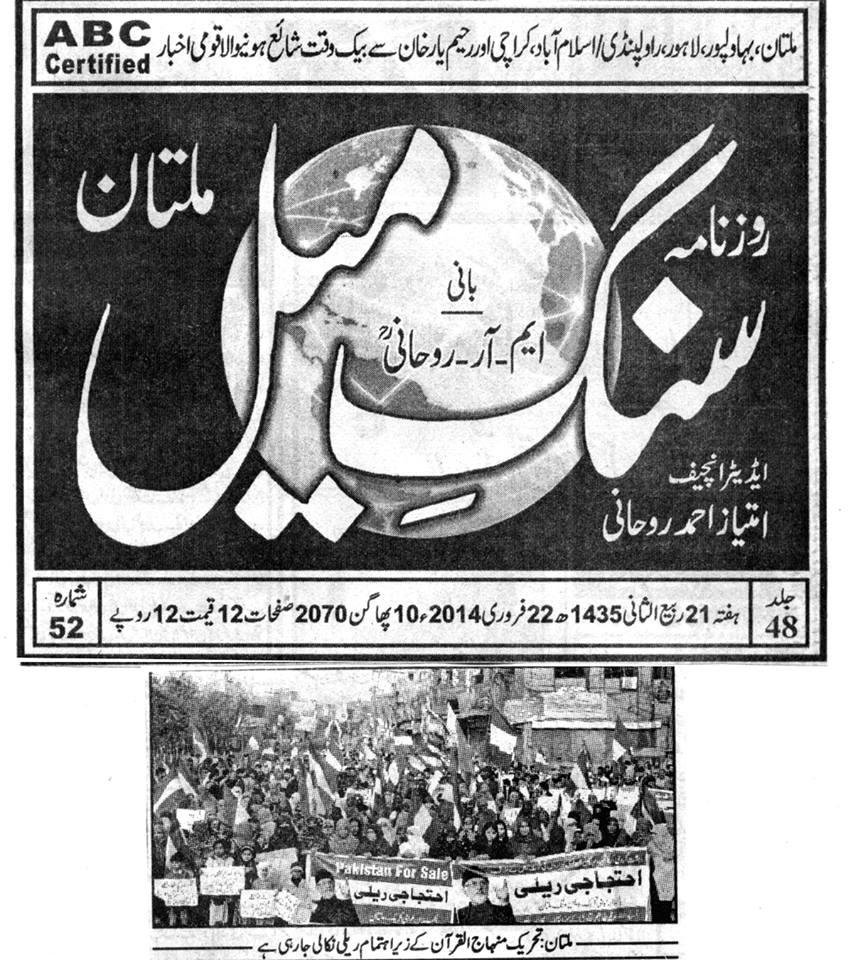 Pakistan Awami Tehreek  Print Media Coverage Daily Sang-e-Mil