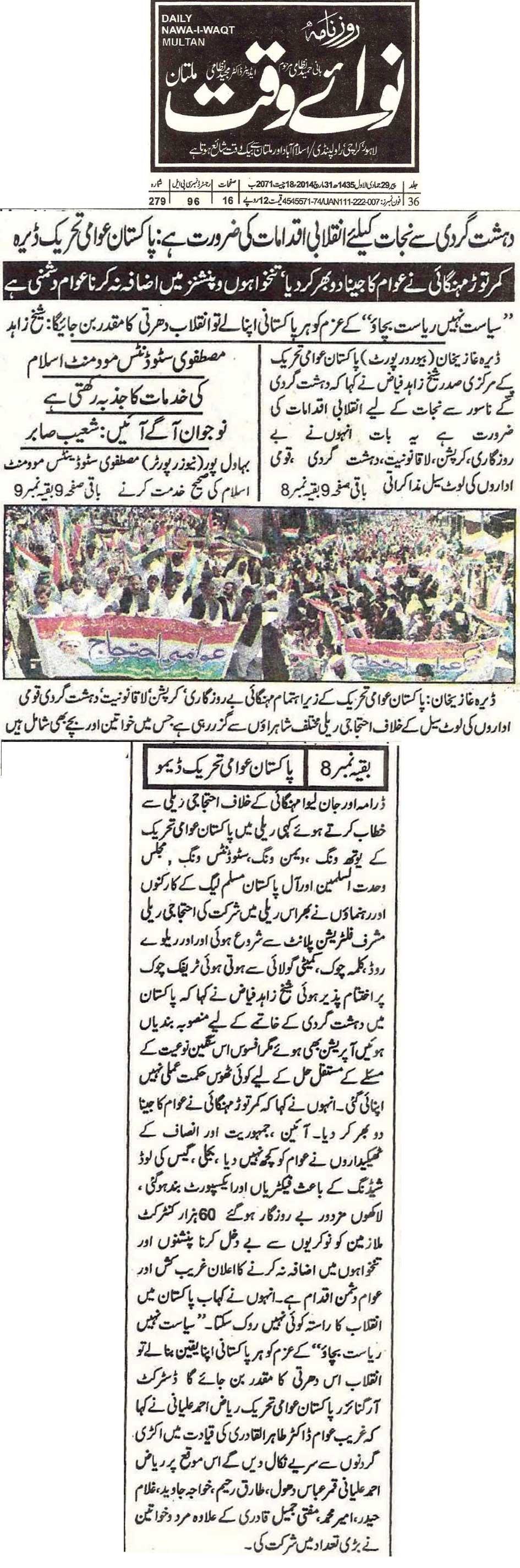 Mustafavi Student Movement Print Media Coverage Daily Nawa i Waqt Back Page