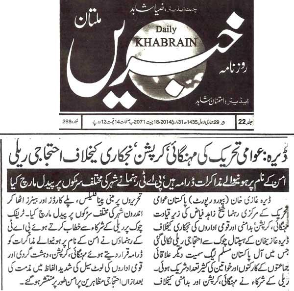Mustafavi Student Movement Print Media Coverage Daily Khabrain Page 7