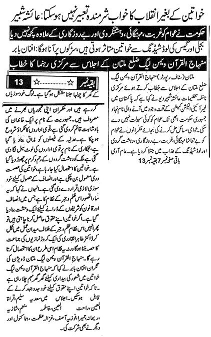 Pakistan Awami Tehreek  Print Media Coverage Daily Aitmad News